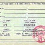Что собой представляет и как получить разрешение на временное проживание для иностранных граждан