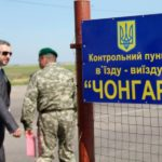 Пересечение границы Крым Украина