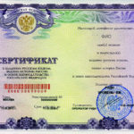 Экзамен по русскому языку для получения РВП