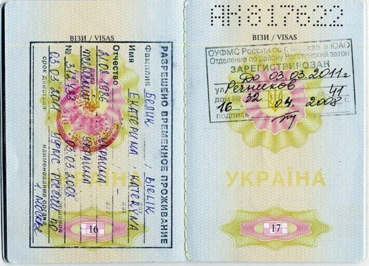 Постоянная регистрация иностранного гражданина по рвп регистрация граждан молдовы рф