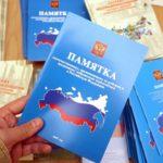 Переселение соотечественников в Россию в 2018 году: госпрограмма