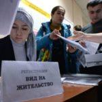Госпошлина на вид на жительство в РФ в 2018 году