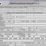 Уведомление о прибытии иностранного гражданина в РФ
