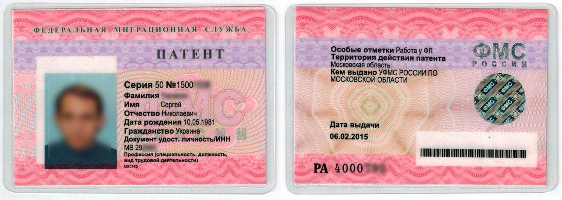 Патент на работу оформить как аннулировать регистрацию иностранному гражданину