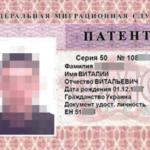 Как принять на работу гражданина Украины с РВП в 2019 году