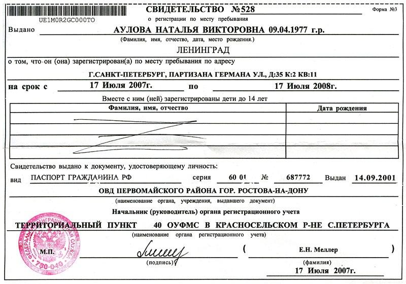 Временная регистрация для ребенка для получения пособий бланк для постановки на миграционный учет скачать 2017