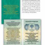 Заявление на программу переселения соотечественников образец 2020