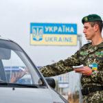 Правила пересечения украинской границы в 2018 году