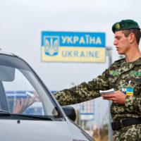 Правила пересечения украинской границы в 2017 году