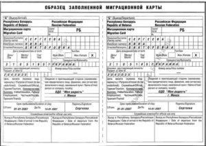 Как продлить регистрацию гражданину Украины в России в 2018 году