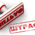 Предусмотрен ли штраф за просроченный паспорт
