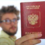 Паспорт у мужчины