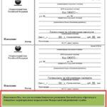 Замена паспорта при порче: как поменять, предусмотренный штраф