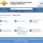 Проверка готовности паспорта РФ онлайн