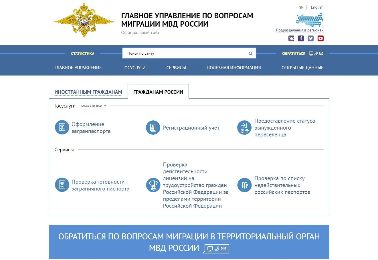 Как проверить готовность паспорта РФ онлайн
