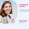 Процедура замены паспорта через Госуслуги (онлайн)