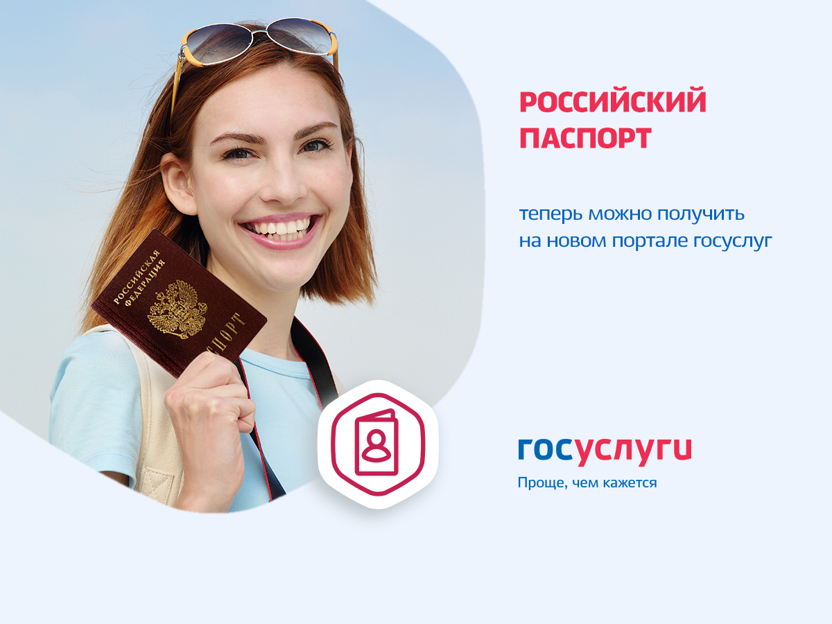 Как поменять паспорт через Госуслуги