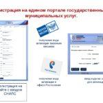 Регистрация на Едином портале