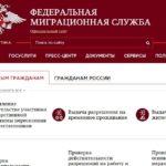 Сайт ФМС
