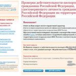 Недействительный паспорт: проверка на сайте ФМС