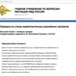 Проверка паспорта на сайте ГУВМ МВД