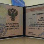 Служебное удостоверение работника прокуратуры