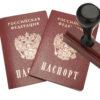 Последствия отсутствия прописки в паспорте, предусмотренный штраф