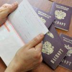 Недействительность паспорта