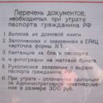Перечень документов для восстановления паспорта при утере