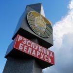 Нормы провоза товаров, алкоголя через границу в Беларусь